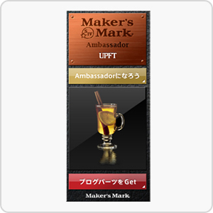 Maker's Mark ブログパーツ