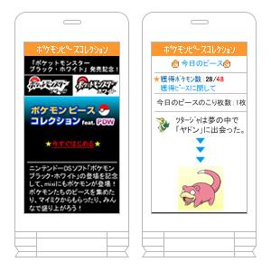 【mixiアプリ】ポケモンピースコレクション