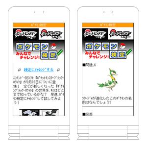 【mixiアプリ】ポケモン検定