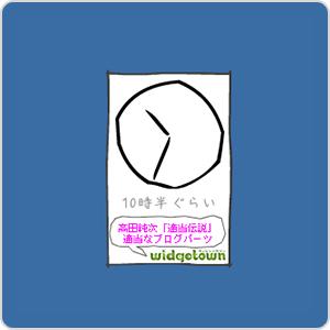 ゆる時計!