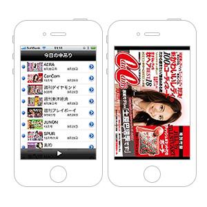今日のナカツリ iPhoneアプリ