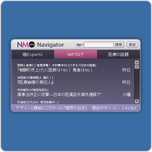 NMO Navigator