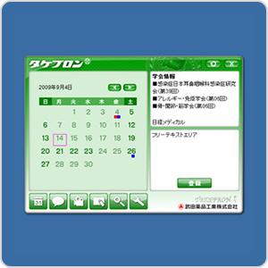 タケプロンデスクトップツール