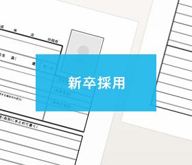 採用情報:UI デザイナー