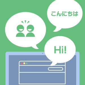 WEBコミュニケーション