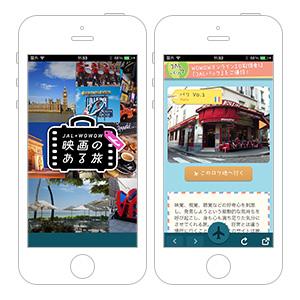 JALxWOWOW「映画のある旅」 for iOS