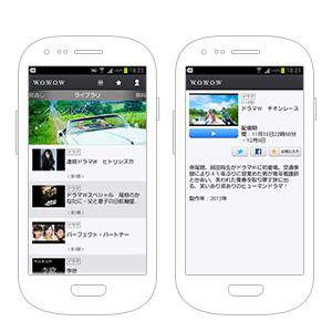 WOWOWメンバーズオンデマンド for Android
