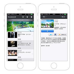 WOWOWメンバーズオンデマンド for iOS