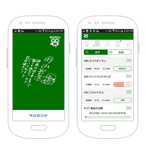 WOWOW 町山智浩の映画塾 for Android