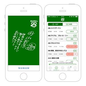 WOWOW 町山智浩の映画塾 for iOS
