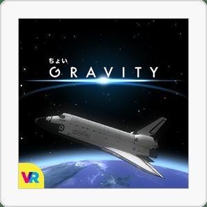 ちょいGRAVITY(Oculus Rift DK1版)