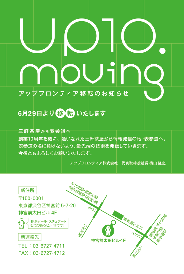 2015_moving