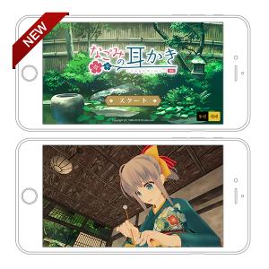 なごみの耳かき(iOS・Android)
