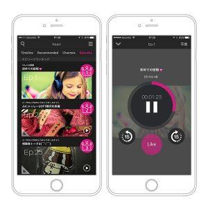 ボイス・コンテンツプラットフォーム『hearr』リスナーアプリ