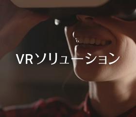 VRソリューション