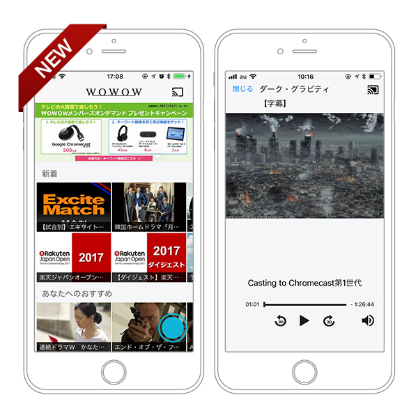 WOWOWメンバーズオンデマンド Chromecast