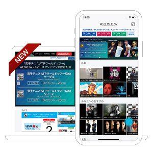 WOWOWメンバーズオンデマンド(iOS/Andorid/PC/Chromecast)