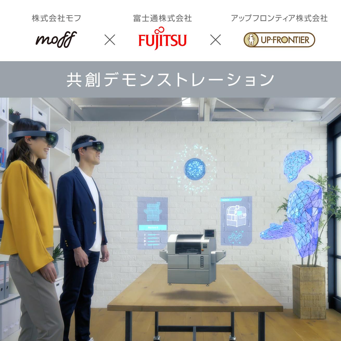 HoloLens用デモアプリ 富士通株式会社 × 株式会社モフ × アップフロンティア株式会社 共創デモンストレーション①