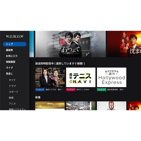 WOWOWメンバーズオンデマンド for FireTV